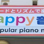 Happy音楽教室