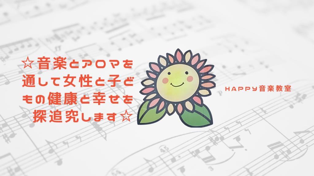 音楽とアロマを通して女性と子どもの健康と幸せを探追究します